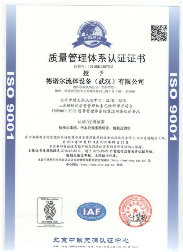 德诺尔ISO9001认证证书-德诺尔流体设备(武汉)有限公司