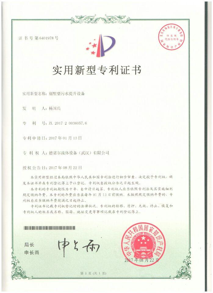 别墅型污水提升设备专利证书