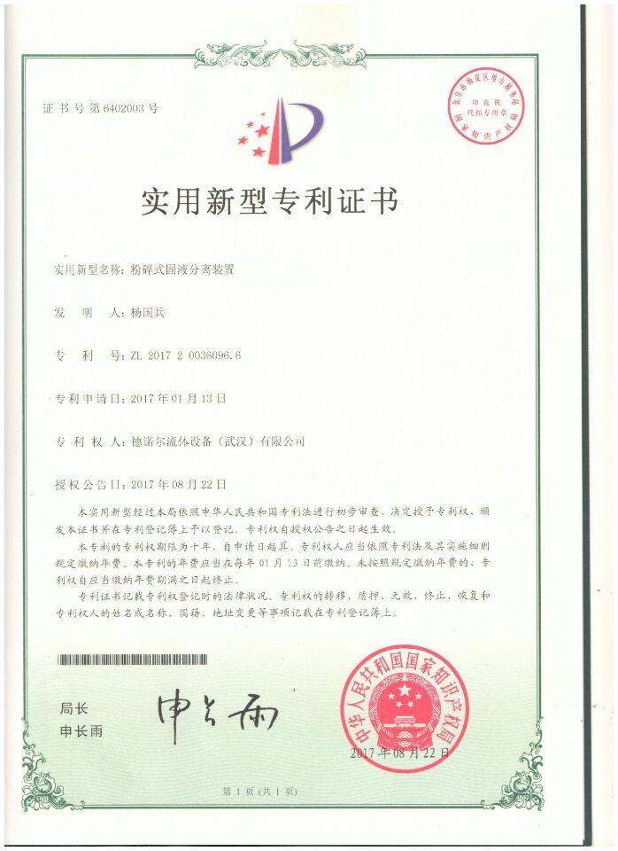 粉碎式固液分离装置专利证书