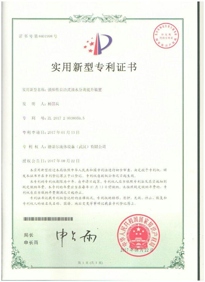 强排性自洁式油水分离提升装置专利证书