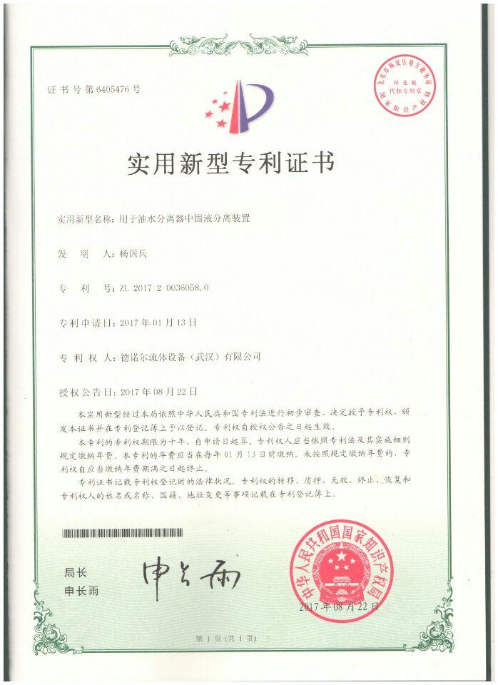 用于油水分离器中固液分离装置专利证书