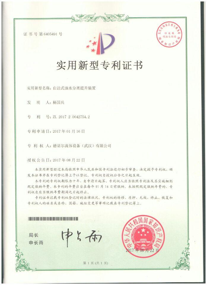 自洁式油水分离提升装置专利证书