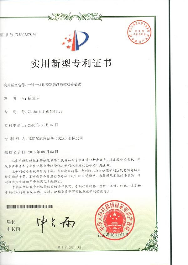 一体化预制泵站高效粉碎装置专利证书
