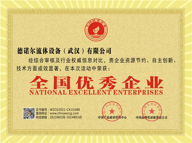 全国优秀企业