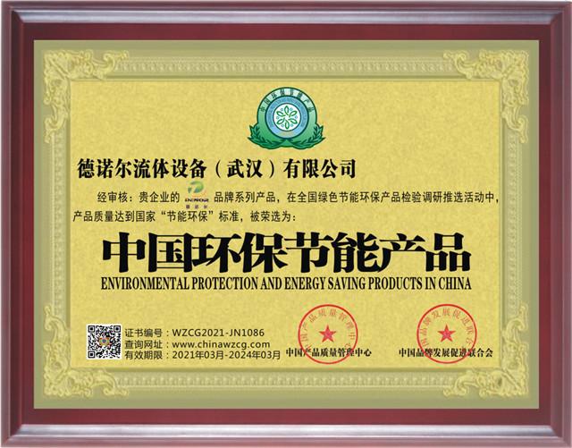 中国环保节能证书
